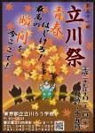立川祭9.ai(完成版7)修正web用3